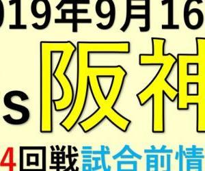 2019年9月16日 vs阪神(第24回戦)試合前情報!