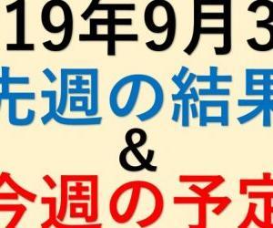 2019年9月3週・読売巨人軍先週の結果&今週の予定