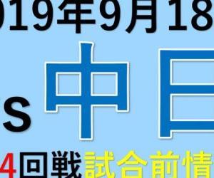 2019年9月18日 vs中日(第24回戦)試合前情報!