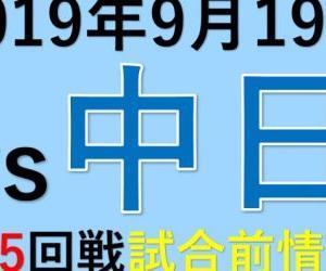 2019年9月19日 vs中日(第25回戦)試合前情報!