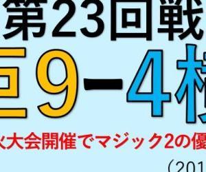 vs横浜(第23回戦)~豪快花火大会開催でマジック2の優勝王手!(2019.0920)
