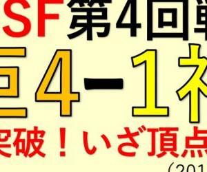 vs阪神(CSF第4回戦)~CS突破!いざ頂点へ!(2019.1013)