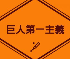 ドラフト1位は堀田賢慎!2019年巨人軍ドラフト指名選手一覧