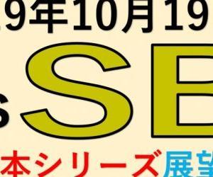 【巨人vsSB】2019年日本シリーズ展望