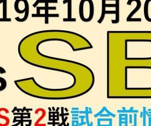2019年10月20日 vsソフトバンク(日本S第2回戦)試合前情報!