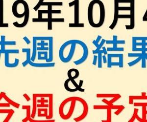 2019年10月4週・読売巨人軍先週の結果&今週の予定