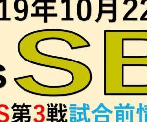 2019年10月22日 vsソフトバンク(日本S第3戦)試合前情報!