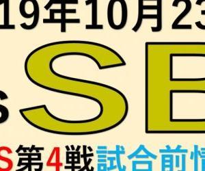 2019年10月23日 vsソフトバンク(日本S第4戦)試合前情報!