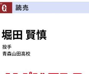 堀田賢慎がドラフト1位でなければならなかった理由とは?