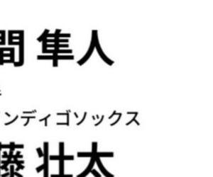 平間隼人~増田大輝に続け!・加藤壮太~一番嬉しい指名選手