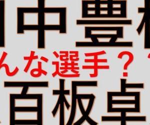 育成打診の田中豊樹と八百板卓丸はどんな選手?