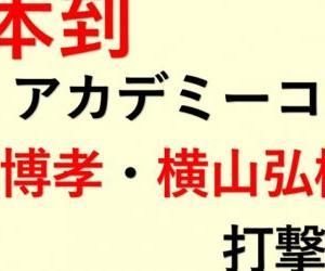 橋本到が現役引退でアカデミーコーチ就任!ほか