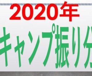 2020年度巨人軍春季キャンプ振り分け発表!