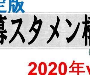 2020年読売巨人軍開幕スタメン予想(暫定版)