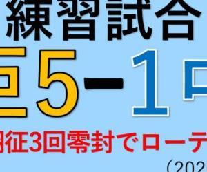 練習試合vs中日~戸郷翔征3回零封でローテ前進!(2020.0219)