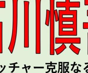 石川慎吾は今季対右成績克服なるか?