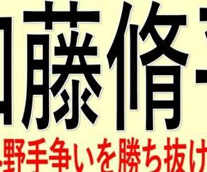 加藤脩平は左の外野手争いを勝ち抜けるか?