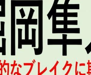 堀岡隼人の本格的なブレイクが期待されるシーズン