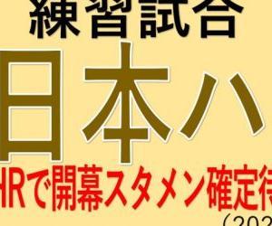 練習試合vs日本ハム~陽岱鋼HRで開幕スタメン確定待った!?(2020.0613)