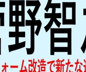 菅野智之の今年は大丈夫!フォーム改造で新たな進化を!