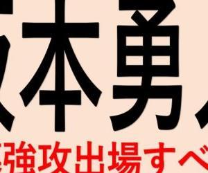 坂本勇人は開幕に出るべきか?苦難のシーズンに挑む!