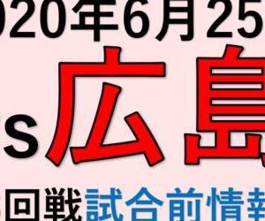 2020年6月25日vs広島(第3回戦)試合前情報!