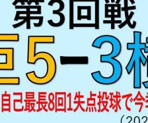 vs横浜(第3回戦)~桜井俊貴自己最長8回1失点投球で今季初勝利!(2020.0702)
