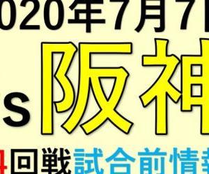 2020年7月7日vs阪神(第4回戦)試合前情報!