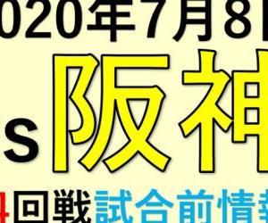 2020年7月8日vs阪神(第4回戦)試合前情報!
