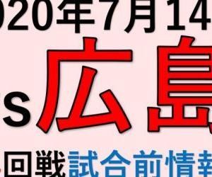 2020年7月14日vs広島(第4回戦)試合前情報!