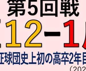 vs広島(第5回戦)~戸郷翔征球団史上初の高卒2年目3戦3勝!(2020.0715)