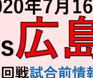 2020年7月16日vs広島(第6回戦)試合前情報!