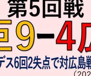 vs広島(第6回戦)~メルセデス6回2失点で対広島戦初勝利!(2020.0716)