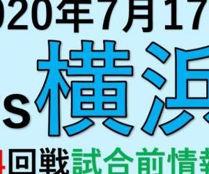 2020年7月17日vs横浜(第4回戦)試合前情報!