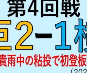 vs横浜(第4回戦)~今村信貴雨中の粘投で初登板初勝利!(2020.0717)