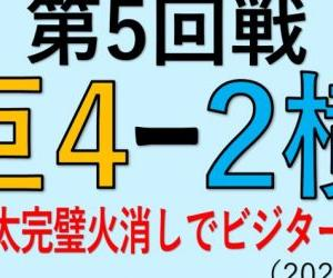 vs横浜(第5回戦)~中川皓太完璧火消しでビジター5連勝!(2020.0718)