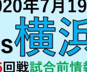 2020年7月19日vs横浜(第6回戦)試合前情報!