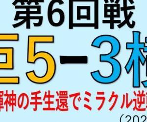 vs横浜(第6回戦)~増田大輝神の手生還でミラクル逆転6連勝!(2020.0719)