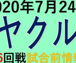 2020年7月24日(第6回戦)試合前情報!