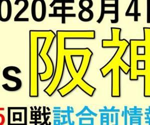 2020年8月4日vs阪神(第5回戦)試合前情報!