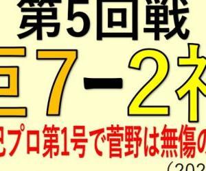 vs阪神(第5回戦)~北村拓己プロ第1号で菅野は無傷の6勝目!(2020.0804)