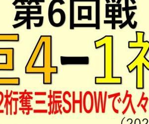 vs阪神(第6回戦)~戸郷の2桁奪三振SHOWで久々4勝目!(2020.0805)