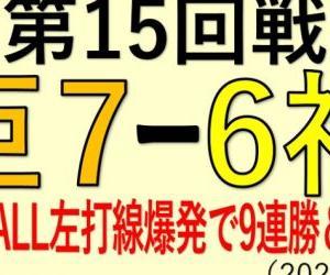 vs阪神(第15回戦)~世紀のALL左打線爆発で9連勝&M35!(2020.0916)