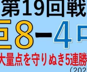 vs中日(第19回戦)~序盤の大量点を守りぬき5連勝&M26!(2020.0925)