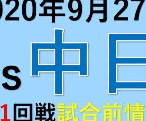 2020年9月27日vs中日(第21回戦)試合前情報!