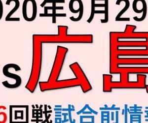 2020年9月29日vs広島(第16回戦)試合前情報!