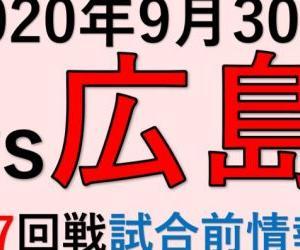 2020年9月30日vs広島(第17回戦)試合前情報!