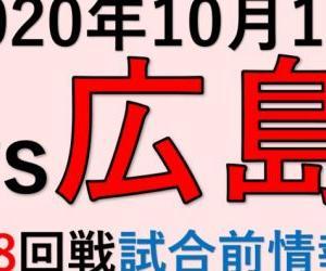 2020年10月1日vs広島(第18回戦)試合前情報!