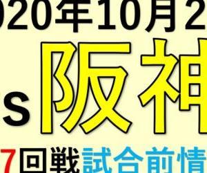 2020年10月2日vs阪神(第17回戦)試合前情報!