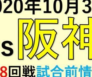2020年10月3日vs阪神(第18回戦)試合前情報!
